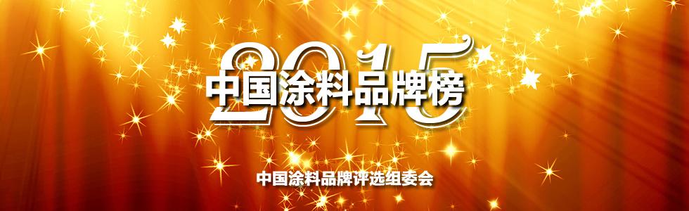 2015中国涂料品牌榜揭晓--2015中国涂料品牌榜颁奖活动在京盛大举行