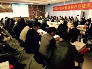 水性木器涂料产业联盟召开2015年第二届技术研讨会