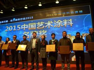 中国艺术涂料名牌奖