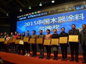 中国木器涂料名牌奖