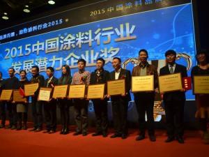 中国涂料行业发展潜力企业奖