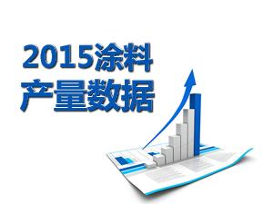 2015年1-9月全国涂料产量表(分省市)