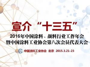 [通知]关于召开2016年中国涂料、颜料行业工作年会暨中国涂料工业协会第八次会员代表大会
