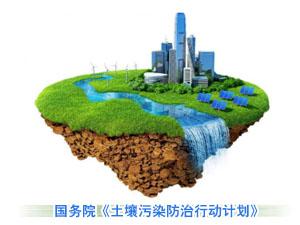 国务院关于印发土壤污染防治行动计划的通知