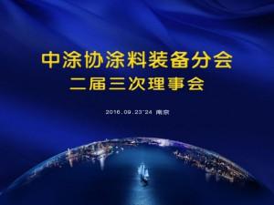 中国涂料工业协会涂料装备分会二届三次理事会在南京召开