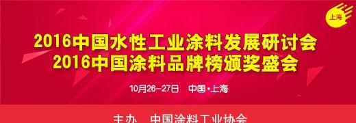 2016中国水性工业涂料发展研讨会暨2016中国涂料品牌榜颁奖活动预通知
