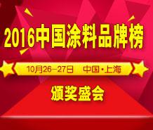 2016中国涂料品牌榜