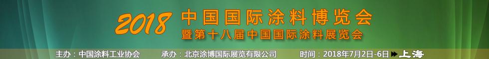 2018中国国际涂料博览会暨第十九届中国国际涂料展览会邀请函