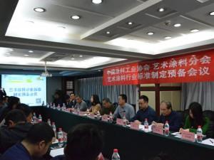 艺术涂料行业标准制定预备会议在京召开