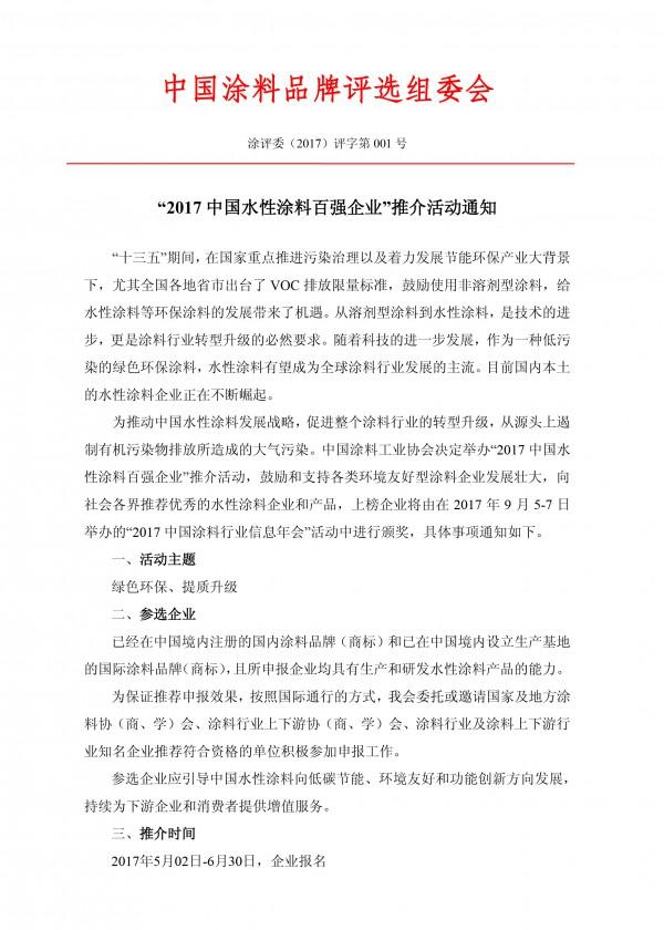 """""""2017中国水性涂料百强企业""""评选活动通知01"""