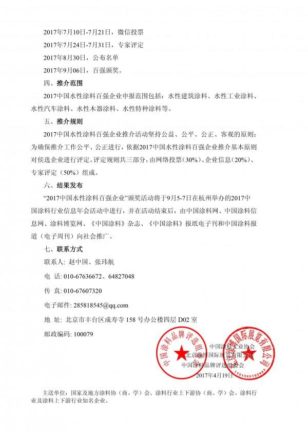 """""""2017中国水性涂料百强企业""""评选活动通知_02"""