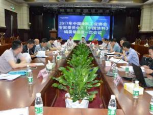 2017年中国涂料工业协会专家常委及《中国涂料》编委常委第一次会议在广州成功召开