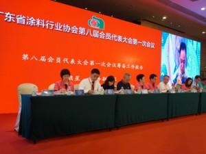 广东省涂料行业协会新一届理事会产生--广东省涂料行业协会第八届会员代表大会第一次会议在广州隆重举行