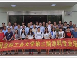 中国涂料工业大学第三期培训班实况报道六