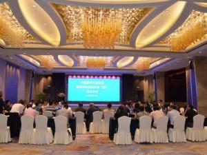 中国涂料工业协会建筑涂料涂装分会(筹)成立大会在杭州召开