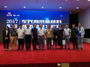 中国涂料工业协会军工涂料涂装委员会组织会员单位参加第二届军民两用新材料技术对接交流会暨论坛