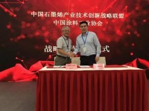 石墨烯在防腐涂料产业的应用主题论坛在南京召开