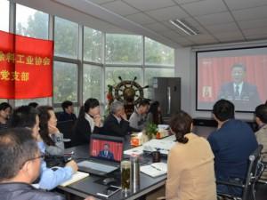 喜迎十九大--中国涂料工业协会组织全体员工集中学习十九大开幕会