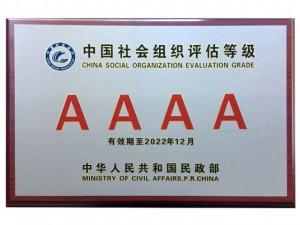 中国涂料工业协会在全国性社会组织评估中被评为4A等级