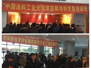 涂料大学 | 中国涂料工业大学第四期涂料技术培训班在上海圆满落幕