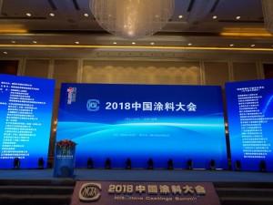 你关注了吗?2018中国涂料大会主论坛精彩呈现