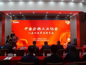 中国涂料工业协会第八届四次常务理事会在泰兴顺利召开