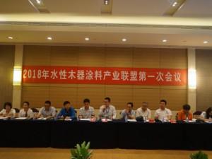 2018年中国涂料工业协会中国水性木器涂料产业联盟第一次会议召开