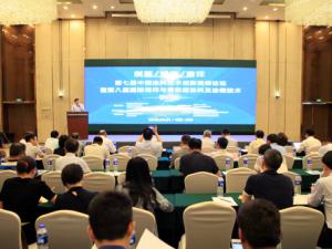 创新绿色海洋--第七届中国涂料技术创新高峰论坛暨第八届国际海洋与重防腐涂料及涂装技术研讨会在苏州成功召开