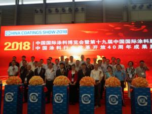 开幕式 | 共镶盛事,中国涂料行业改革开放40周年成果展在沪盛大开幕--2018中国国际涂料博览会暨第十九届中国国际涂料展览会--中国涂料行业改革开放40周年成果展在沪盛大开幕