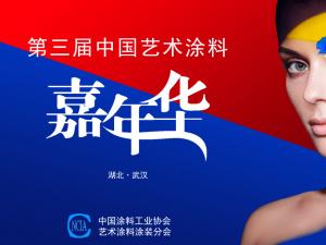 第三届中国艺术涂料嘉年华在武汉盛大开幕